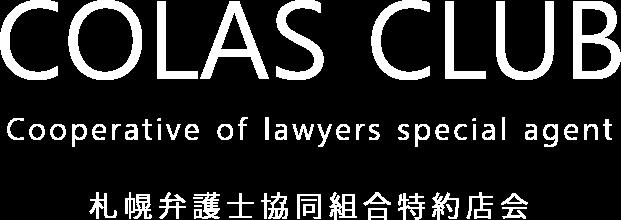Colas Club 札幌弁護士協同組合特約店会